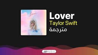 Lover   Taylor Swift (مترجمة عربي)