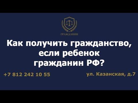Как получить гражданство, если ребенок гражданин РФ?
