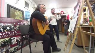 Бескультурная пятница:  Алексей Сухов (гитара) и Рустэм Сулейманов (скрипка) - Гранд Дуо Джулиани
