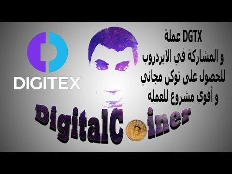 عملة DGTX و المشاركة في الايردروب للحصول على توكن مجاني بقيمة 50 دولار و أقوى مشروع للعملة
