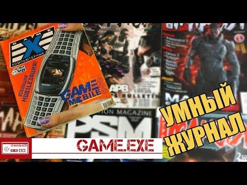 Game.EXE - Журнал о компьютерных играх из детства