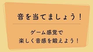 彩城先生の新曲レッスン〜音当て動画4-1〜のサムネイル画像