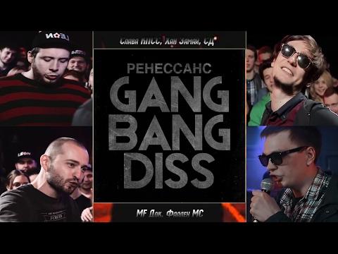 Ренессанс - Gang Bang Diss (Jubilee Diss) + текст в комменатриях