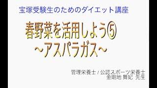 宝塚受験生のダイエット講座〜春野菜を活用しよう⑤アスパラガス〜のサムネイル
