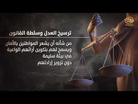 العدالة الغائبة
