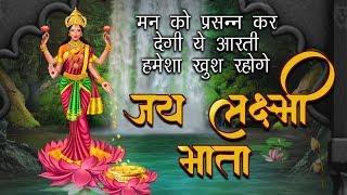 Shri Lakshmi Aarti  - Om Jai Laxmi Mata