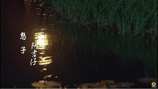 阿吉仔-憨子 【官方完整版MV】