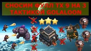 Как снести фулл тх9 на 3 звезды тактикой GoLaLoon | Как атаковать тактикой  Голалун на тх 9 тх9