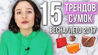 ТОП 15 ТРЕНДОВ СУМОК ВЕСНА/ЛЕТО 2017!