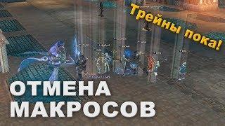 Отмена макросов в Lineage 2 Classic! (feat. PROZAC)