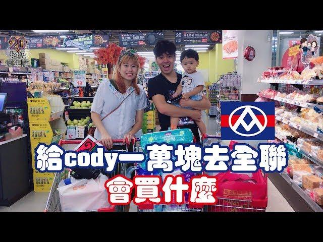 親子挑戰 | 給cody一萬塊去全聯會買什麼 | 彼得爸與蘇珊媽vlog