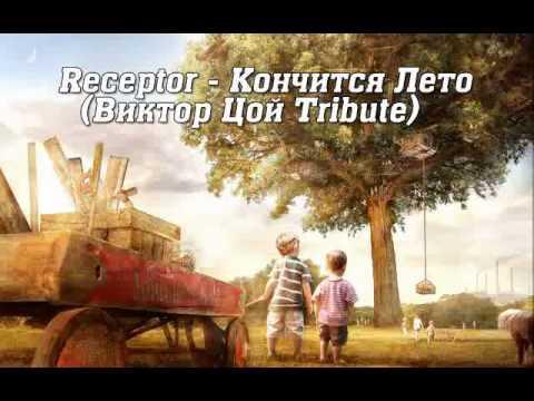 v-tsoy-gr-kino-skoro-konchitsya-leto