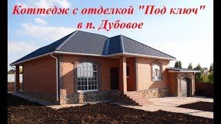 """Коттедж 145м2 с отделкой """"Под ключ"""" в п. Дубовое"""