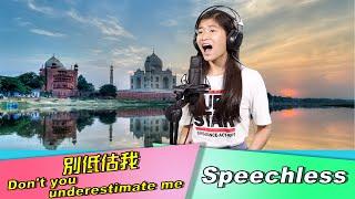 小朋友學唱歌 | Jamie 以Speechless 鼓勵大家面對不公要勇敢說出來