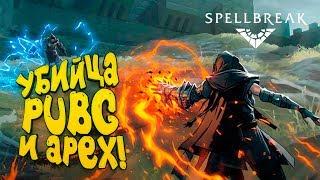 УБИЙЦА PUBG И APEX! - ДАВАЙ ПОПРОБУЕМ? - Spellbreak