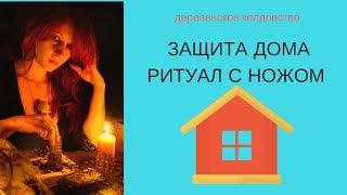 Ритуал защиты дома на нож