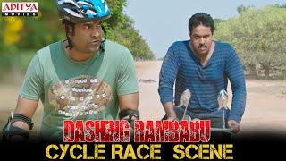 Sunil Vennela Kishore Cycle Race | Dashing Rambabu Scenes | Sunil Miya