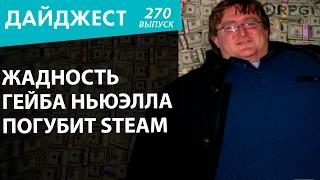 Жадность Гейба Ньюэлла погубит Steam. Новостной дайджест №270