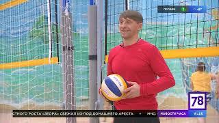 Пляжный волейбол на телеканале 78 с клубом RIO - основы пляжного волейбола за 3 минуты!