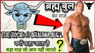 The Rock को Brahma Bull क्यों कहते है | Why The Rock Is Known As The Brahma Bull ? | In Hindi