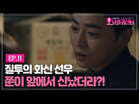 Oh my ghost   39 how dare you cheer for joon  150807 ep 11  park bo young  jo jung suk