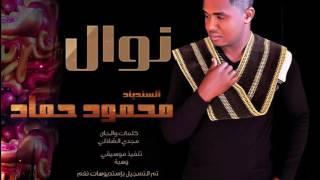 محمود حماد - نوال || أغاني سودانية 2017 تحميل MP3
