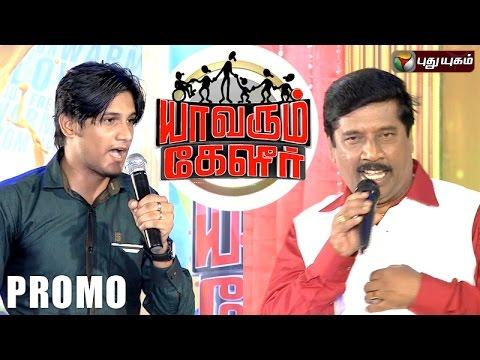 Yaavarum-Kelir--PROMO-25-05-2016-Puthuyugam-TV