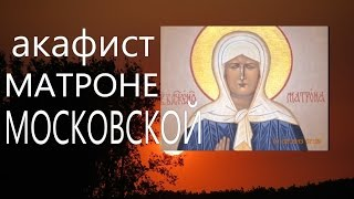 Молитва. Православие.Акафист и молитва св. Матроне Московской