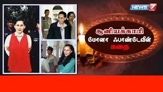 சூனியக்காரி மோனா ஃபாண்டேவின் கதை |  Singer Mona Fandey Story in Tamil | News7 Tamil