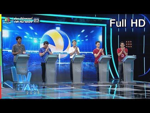 แฟนพันธุ์แท้ 2018  | วอลเลย์บอลหญิงทีมชาติไทย | 21 ก.ย. 61 Full HD