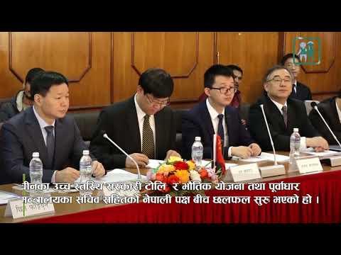 केरुङ-काठमाडौं रेलमार्गबारे छलफल सुरु