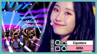 [쇼! 음악중심] 시그니처 -아싸 , (cignature -ASSA) 20200502
