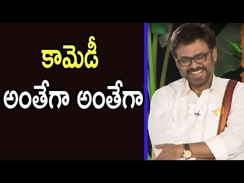 Varun Tej And Venkatesh Talks About His Funny Scenes || F2 Movie Team Sankranti Special Interview