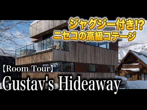 【豪邸ルームツアー】276平米/ジャグジー付き!ニセコにある高級別荘を大公開!
