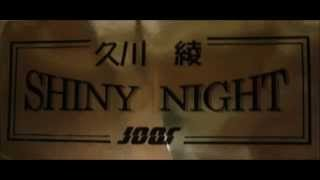 久川綾のShinyNightシャイニーナイト神戸公録『5年も続いちゃってるのに公録はたった2回でもこれはこれでありかななんてスペシャル』声優ラジオ