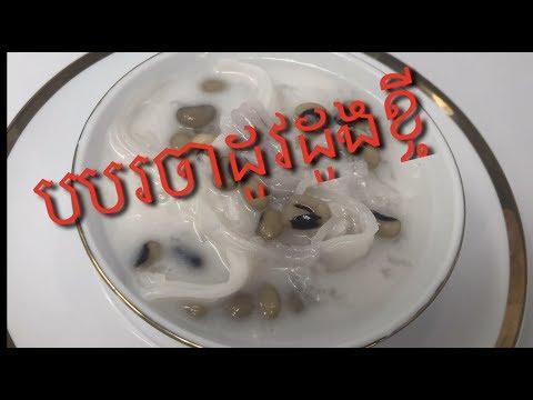 បបរចាដូវដូងខ្ចី Ja Dauv Daung Kjey (Sticky Rice Black-Eyed-Pea with young Coconut Meat)