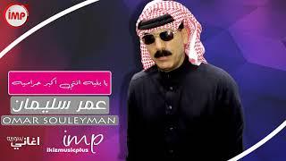 اغاني طرب MP3 يا بنيه انتي اكبر حراميه عمر سليمان دبكات سوريه زوري 2018 تحميل MP3