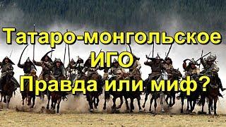 Татаро-монгольское иго. Правда или миф?