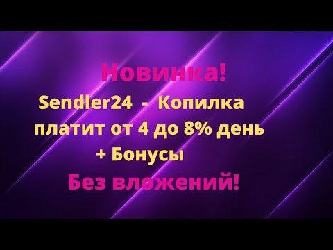 Новинка! Sendler24 -  Копилка платит от 4 до 8% день + Бонусы Без вложений!