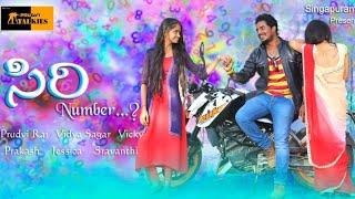 Siri Number ? - Latest Telugu Short Film 2019 || A Film By Prudvi Raj