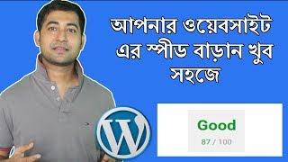 WordPress SEO Optimization Bangla Tutorial A to Z- How To Setup Yoast SEO Plugin for your Website
