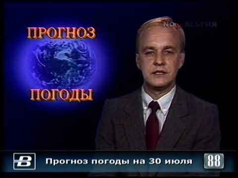 Анатолий Яковлев. Прогноз погоды на 30.07.1988