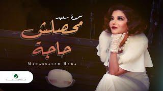 Samira Said ... Mahassalsh Haga - Video Clip | سميرة سعيد ... محصلش حاجة - فيديو كليب
