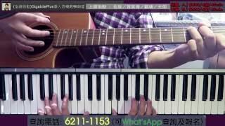 Keith Sir彈唱教室#44 男朋友 古天樂 (前奏 + Chord)