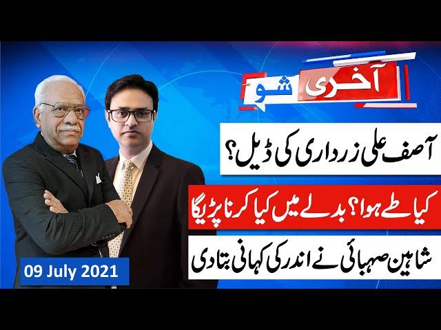 AAKHRI SHOW 9 July 2021 Asif Ali Zardari's deal?