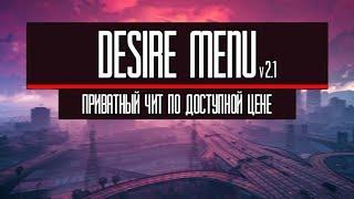 ОБЗОР ЧИТА ДЛЯ GTA 5 ONLINE! DESIRE MENU v2.1