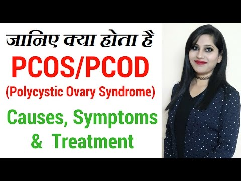 Video क्या होता है PCOD/PCOS | Causes, Symptoms & Treatment | PCOD Problem Weight Loss, Pregnancy and DIET