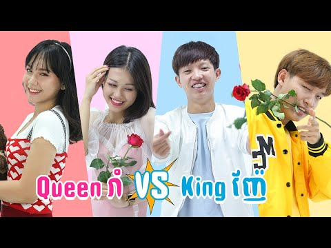 Queens រាំ ប៉ះ Kings ញ៉ែ