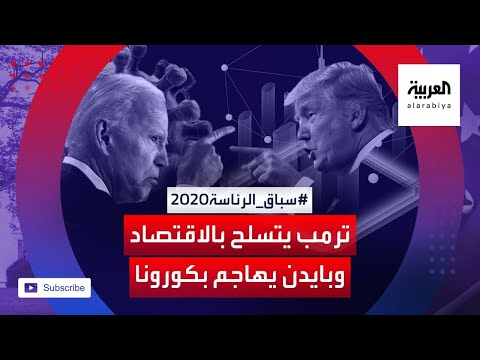 العرب اليوم - شاهد: ترمب يتسلح بأرقام الاقتصاد وبايدن يهاجمه بكورونا