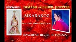 (ENG/RUS) Dimash /Alisher/ Jigitter. Aikarakoz -Beautiful song and voices.Красивая песня  и голоса
